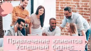 Успешный бизнес и привлечение клиентов!  Саблиминал, скрытые аффирмации