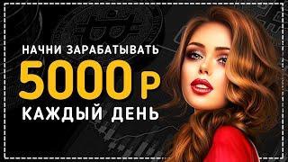 Лучший заработок в интернете 5000 рублей в день | Как заработать в интернете 5000 рублей?!