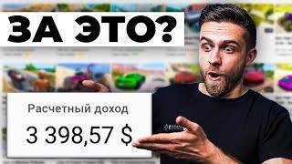 Как Заработать $3398 за 2 Минутное Видео на Нулевом Youtube Канале?