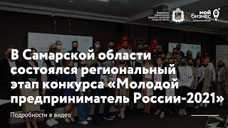 В Самарской области состоялся региональный этап конкурса «Молодой предприниматель России-2021»