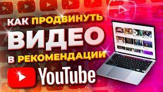 Как Быстро Продвинуть Видео в Рекомендации YouTube  Набираем Просмотры в Ютубе Быстро