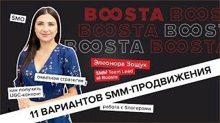 SMM продвижение: 11 работающих стратегий | Элеонора Зощук, SMM Team Lead в Boosta