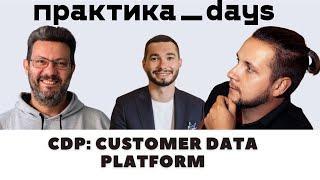 Разбираемся в CDP: Customer Data Platform. Михаил Дадов, Виктор Крылов, Иван Боровиков