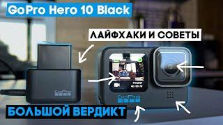 Топ фишки GoPro 10 Black и большой вердикт: нужна ли?