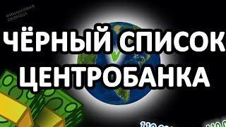 Центробанк обнародовал Чёрный список компаний