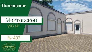 Продажа офисно- торгового помещения в пгт. Мостовской, Краснодарского края. Цена 4 600 000 руб.