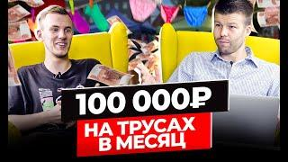 Как заработать 100 000 рублей за месяц без вложений? Товарка еще жива?