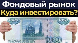 Куда инвестировать 1000 рублей вложить в 2021 Для Начинающих
