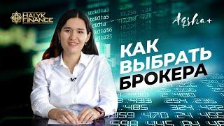 Выбор брокера. Курс по инвестированию в акции. Урок 3/8