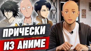 Причёска в стиле аниме! / Как сделать стрижку, как у Наруто?