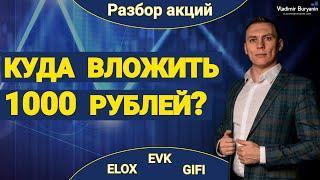 КУДА ВЛОЖИТЬ 1000 РУБЛЕЙ - первые инвестиции // Инвестиции для начинающих с Владимиром Буряниным