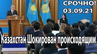 Срочно 03.09.21! Казахстан Шокирован происходящим: Власти Казахстана опозорились