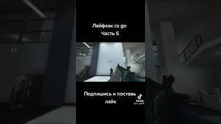 Двойной Прыжок в CS:GO!