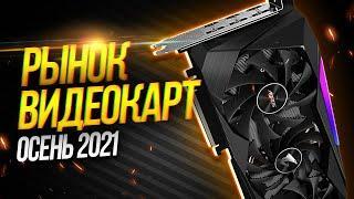 Рынок видеокарт 2021 осень   Сборка пк для игр 2021 на i5 11400 или Ryzen 5600x и дефицит видеокарт