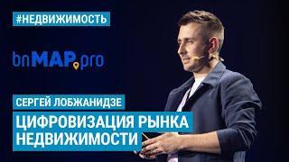 Сергей Лобжанидзе - Цифровизация рынка недвижимости