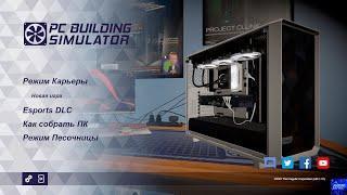 ПОВЕСТЬ ОБ ОДНОМ ПК-СБОРЩИКЕ - PC BUILDING SIMULATOR #1