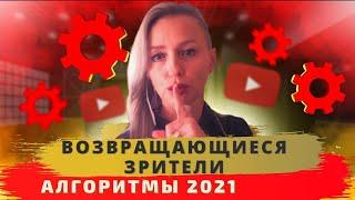 Алгоритмы Ютуба 2021 | продвижение Ютуб канала | аналитика канала YouTube | Возвращающиеся зрители