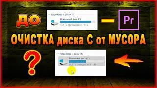 ОЧИСТКА диска С от МУСОРА ???? Как МАКСИМАЛЬНО почистить диск С от ненужных файлов?
