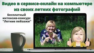 Мастер-класс Как создать видео на компьютере в сервисе онлайн