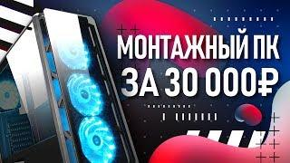 Сборка ПК для монтажа видео за 30000 рублей | Часть 1 | Мощный комп с Aliexpress