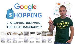 Google Shopping - Стандартная или Умная Торговая Кампания? С чего начать продажи в Google?