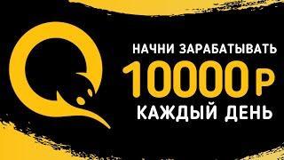 Лучший заработок в интернете 10000 рублей в день   Как заработать в интернете 10000 рублей?!