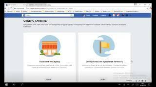 12й урок. Как сделать бизнес страницу на ФБ, чтобы продвигать свой Инстаграмм  6.06.2020