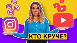 РАСКРУТИТЬ И ЗАРАБОТАТЬ ! блог Instagram VS канал YouTube