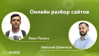 Аудит Сайтов Онлайн с Иваном Папусем