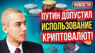 Путин допустил использование криптовалют! Экономические новости с Николаем Мрочковским