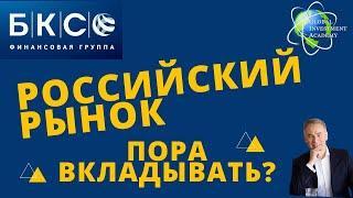 Инвестирование в российский рынок в 2021г. БКС Мир Инвестиций и Международная Академия Инвестиций