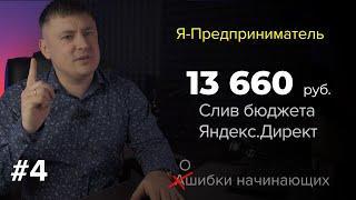 Выпуск #4. Слил 13 660 руб. профессиональная настройка Яндекс.Директ
