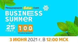 Business Summer  | Siberian Wellness