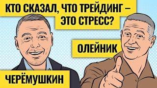 Откровения двух трейдеров / Черёмушкин и Олейник 15 лет на рынке и чувствуют себя прекрасно