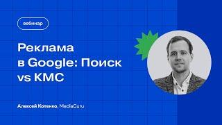 Реклама в Google: Поиск vs КМС