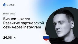 Бизнес-школа: Развитие партнерской сети через Instagram на русском языке, Дмитрий Квашневский, 26.08