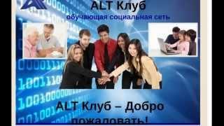 Альт Клуб бесплатное обучение, компьютер с нуля, млм бизнес, Блоговодство ,сайтостроение