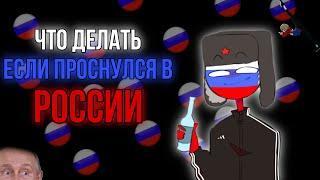 Что делать, если проснулся в России ?