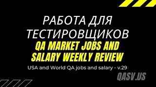 Работа для тестировщиков. Еженедельный обзор рынка QA-тестирования в Америке, России и Европе (v.29)
