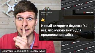 ???? Новый алгоритм Яндекса Y1 — всё, что нужно знать для продвижения сайта
