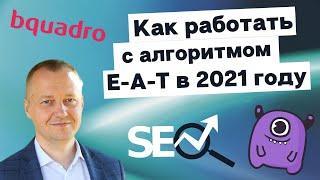 Как работать с алгоритмом E-A-T в 2021 году    Yagla, Bquadro