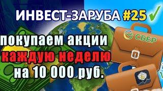 Инвестирование для начинающих. Инвест-заруба #25 акции Сбербанк, Газпром, GM, Сургутнефтегаз