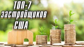 ТОП-7 жилищных застройщиков   Недвижимость   Акции компании по недвижимости