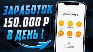 ЗАРАБОТОК В ИНТЕРНЕТЕ 150000 рублей в день! Как Заработать В Интернете 150000 Рублей?! Start-Company