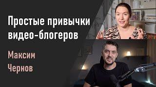 ???? Простые привычки успешных видео-блогеров |  Максим Чернов и Катерина Акулич
