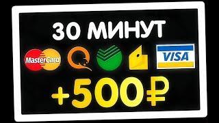 как можно заработать в интернете 100 рублей в день