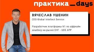 UDS. Как создать и продвинуть популярный продукт для малого бизнеса. Вячеслав Ушенин