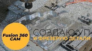 Fusion 360 CAM Создаю программу и фрезерую алюминий