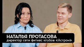 """Наталья Протасова   Как построить успешный бизнес """"по-домашнему"""" с нуля?"""