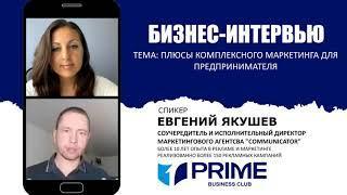 Плюсы комплексного маркетинга для предпринимателя. Евгений Якушев